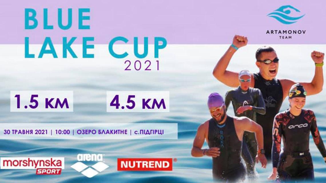 Заплыв Blue Lake Cup 2021
