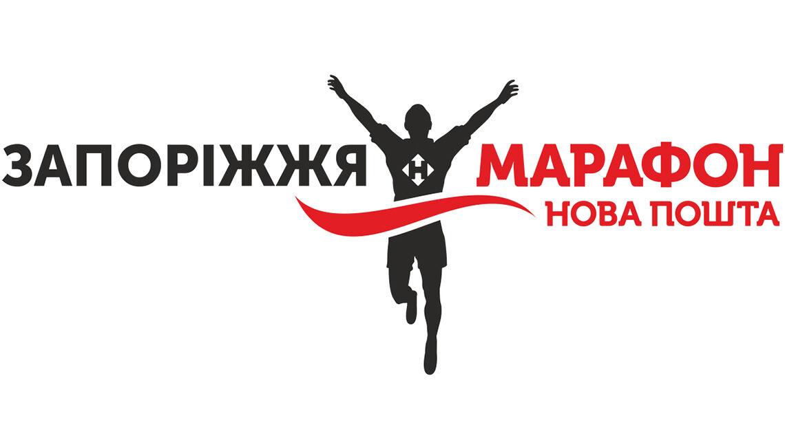 Марафон в Запорожье
