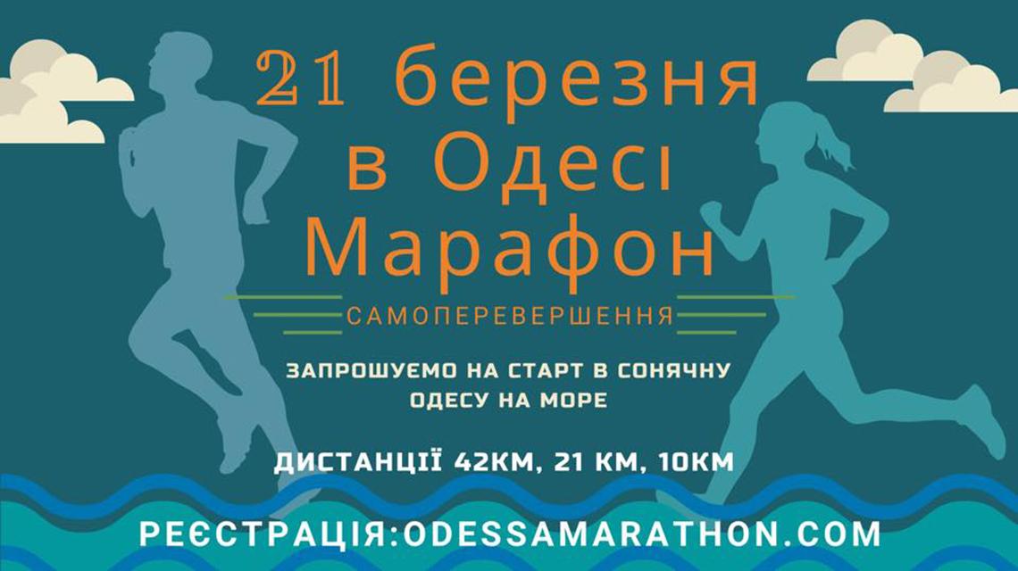 Одесский марафон