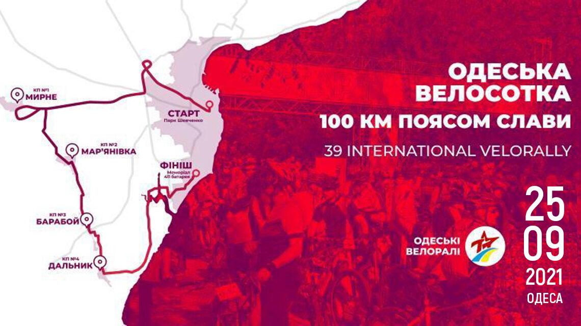 Одесская велосотка 2021