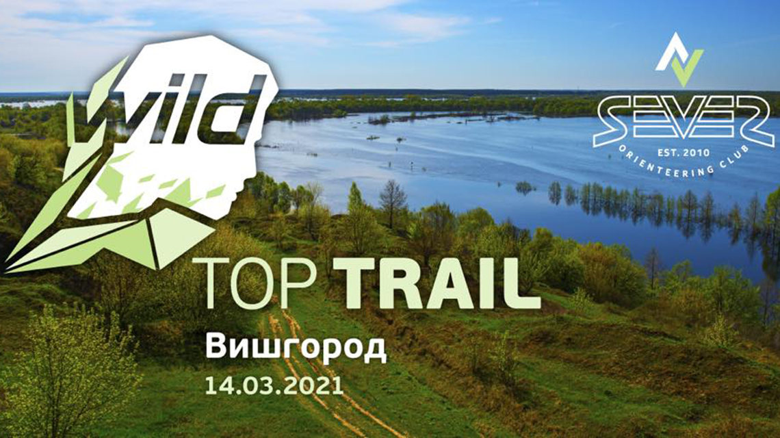 Top Trail 2021 в Вышгороде