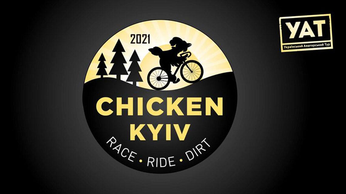 Вело-фестиваль Chicken Kyiv