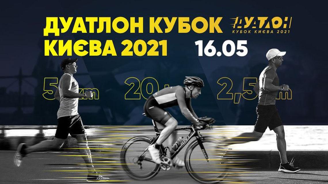 Дуатлон Кубок Киева