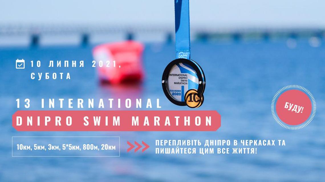 Dnipro Swim Marathon