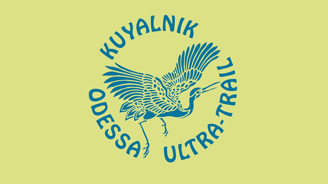 Трейл Куяльник
