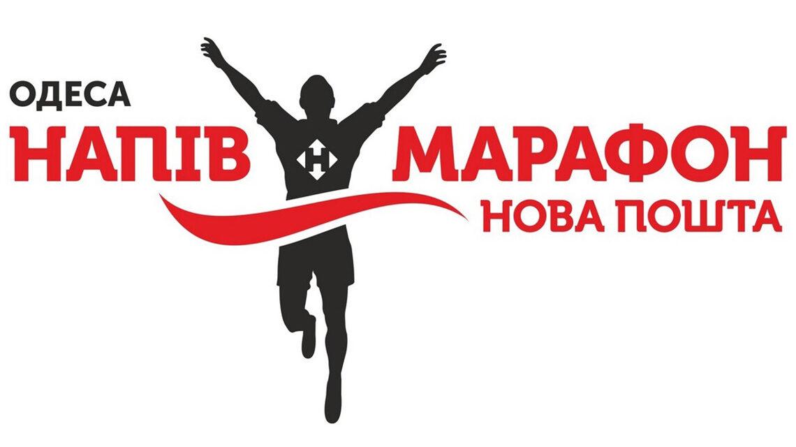 Полумарафон в Одессе