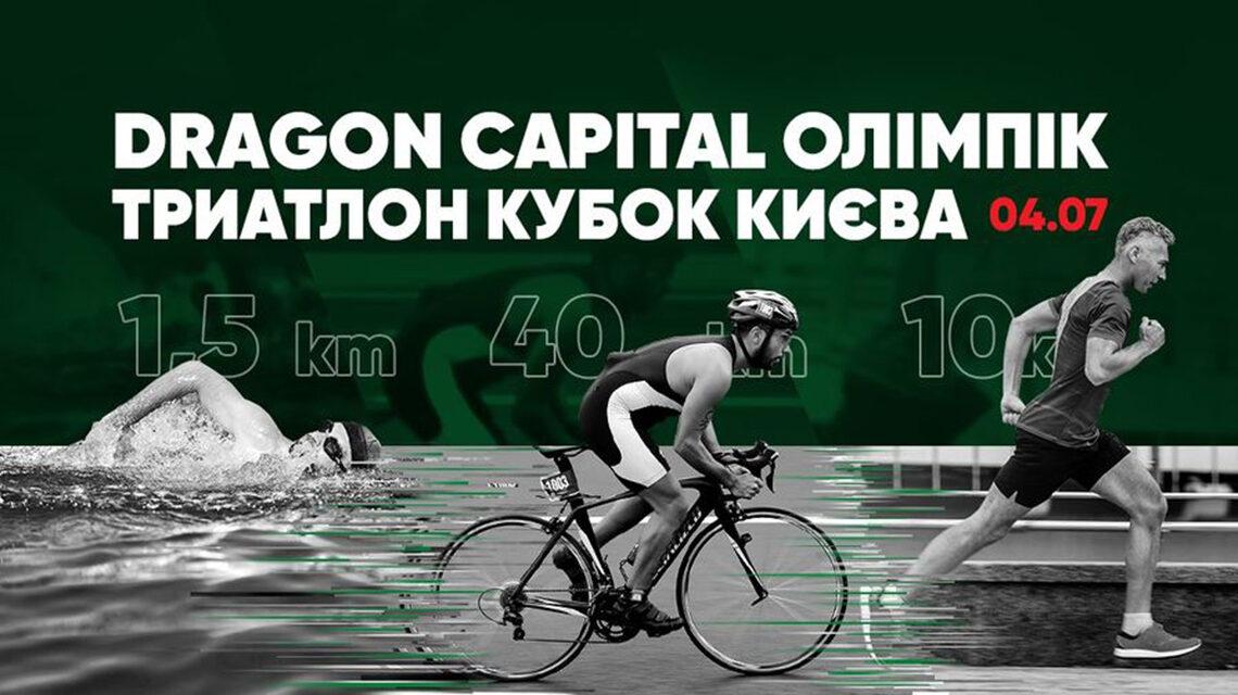 Олимпик Триатлон Кубок Киева