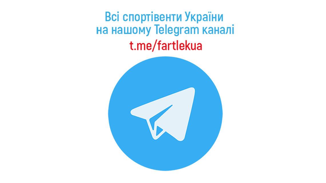 Телеграм канал Фартлек